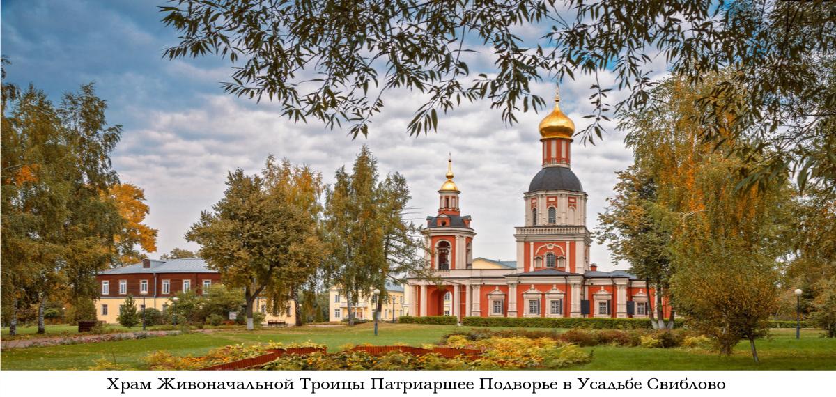 Храм Живоначальной Троицы Патриаршее Подворье в Усадьбе Свиблово