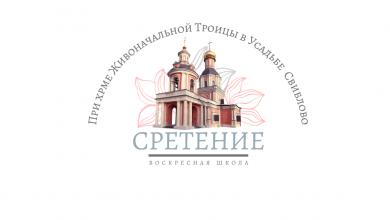 Лого воскресной школы